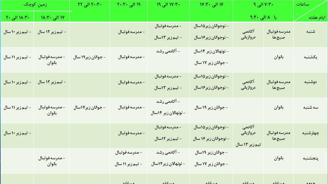 اعلام برنامه جدید تمرینات تیم های مختلف باشگاه شاهین