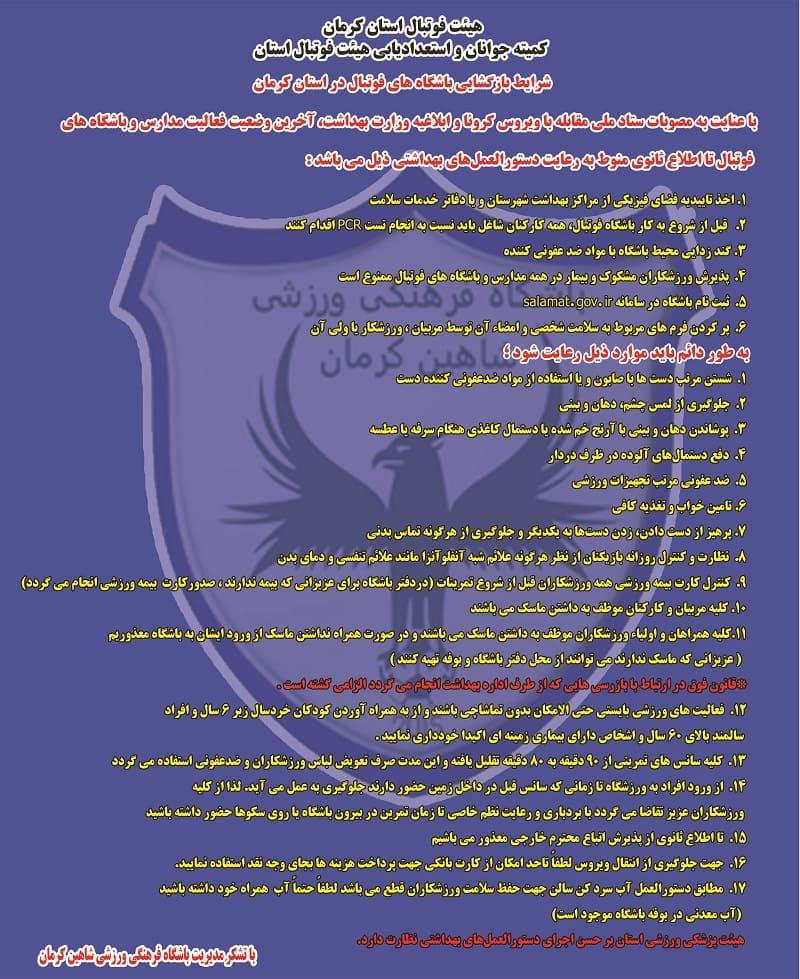 فرایند بازگشایی و فعالیت و پروتکل بهداشتی باشگاه شاهین کرمان