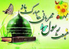 عید مبعث پیامبر  اکرم مبارک باد